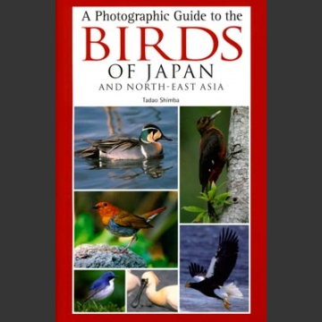 Photographic Guide to the Birds of Japan and North-East Asia (Shimba, T. 2007)